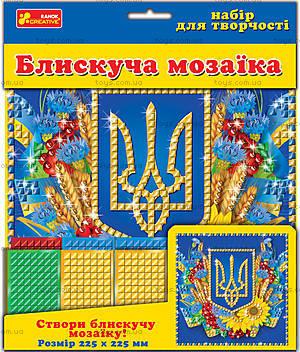 Блестящая мозаика «Украинский герб», 5559