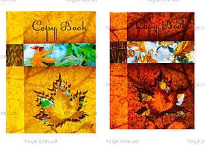 Блокнот с твердой обложкой «Листопад», 160 листов, 1020111