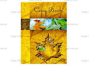 Блокнот с твердой обложкой «Листопад», 160 листов, 1020111, отзывы