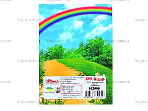 Блокнот для записей «Маша и Медведь», 48 листов, 142009, купить