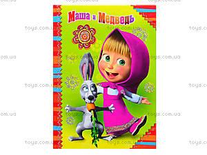 Блокнот для записей «Маша и Медведь», 48 листов, 142009, магазин игрушек