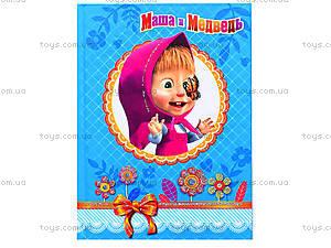 Блокнот для записей «Маша и Медведь», 48 листов, 142009, toys.com.ua