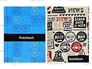 Блокнот твердая обложка «Серия Note book», 48 листов, 1020171