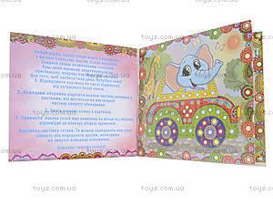 Обучающая книга-мозаика в голубом цвете, 5854, купить