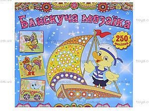 Обучающая книга-мозаика в голубом цвете, 5854, отзывы