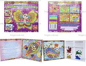 Блестящая мозаика «Фиолетовая», 5908