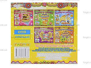 Блестящая книга-мозаика в желтом цвете, 5878, отзывы