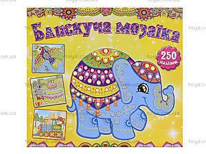 Блестящая книга-мозаика в желтом цвете, 5878, цена