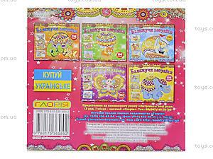 Розовая блестящая мозаика для детей, 5892, отзывы