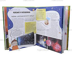 Большая энциклопедия младшего школьника «Всё обо всём», Р900878Р, купить