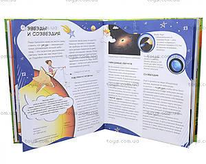 Большая энциклопедия младшего школьника «Всё обо всём», Р900878Р, фото