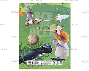 Большая энциклопедия младшего школьника «Всё обо всём», Р900878Р, отзывы