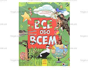 Большая энциклопедия младшего школьника «Всё обо всём», Р900878Р, цена