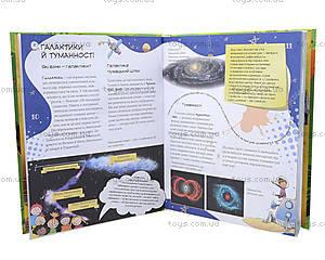 Большая энциклопедия «Всё обо всём», на украинском, Р900879У, купить