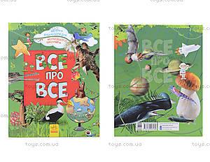 Большая энциклопедия «Всё обо всём», на украинском, Р900879У