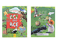 Большая энциклопедия «Всё обо всём», на украинском, Р900879У, фото