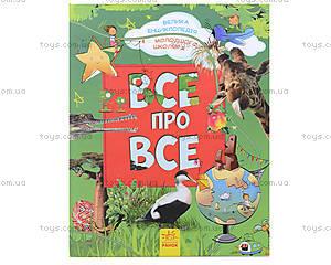 Большая энциклопедия «Всё обо всём», на украинском, Р900879У, цена