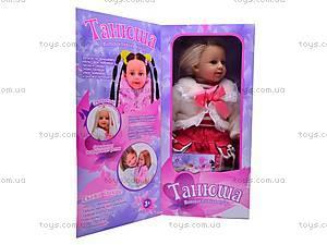 Большая интерактивная кукла «Танюша», MY042, фото