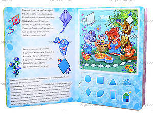 Большая книга пазлов «Цвет и форма», А415004У, купить