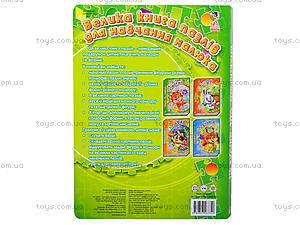Большая книга пазлов «Цвет и форма», А415004У, фото