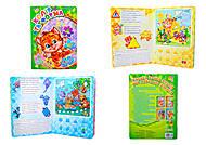 Большая книга пазлов «Цвет и форма», А415004У, отзывы