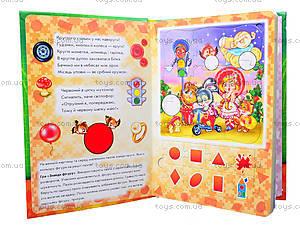 Большая книга пазлов «Цвета и формы», 3571, отзывы