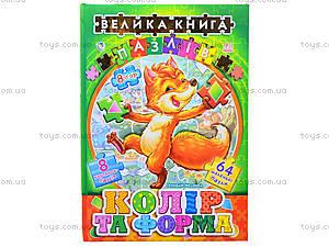 Большая книга пазлов «Цвета и формы», 3571, цена