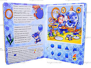 Большая книга пазлов для детей «Цвет и форма», А415007Р, купить