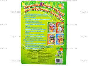 Большая книга пазлов для детей «Цвет и форма», А415007Р, фото