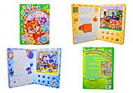 Большая книга пазлов для детей «Цвет и форма», А415007Р