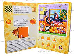 Большая книга пазлов для детей «Цвет и форма», А415007Р, цена