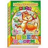 Большая книга пазлов для детей «Цвета и формы», 3564, купить