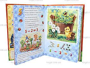 Большая книга пазлов для детей «Счет», А18766Р, купить