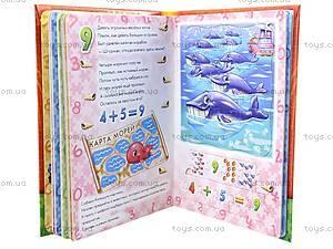 Большая книга пазлов для детей «Счет», А18766Р, магазин игрушек