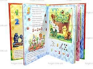 Большая книга пазлов для детей «Счет», А18766Р, toys.com.ua