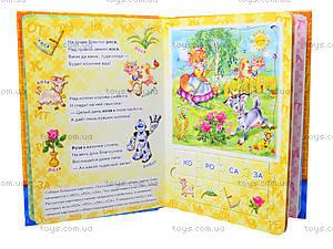 Большая книга пазлов для детей «Слогарь», А415003Р7319, купить
