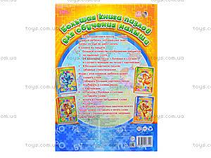 Большая книга пазлов для детей «Слогарь», А415003Р7319, фото