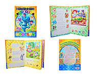 Большая книга пазлов для детей «Слогарь», А415003Р7319