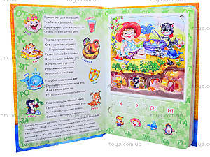 Большая книга пазлов для детей «Слогарь», А415003Р7319, отзывы