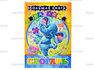 Большая книга пазлов для детей «Слогарь», А415003Р7319, цена