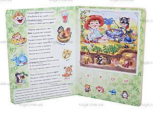 Большая книга пазлов «Слогарь», 3540, детские игрушки
