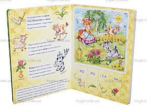 Большая книга пазлов «Слогарь», 3540, магазин игрушек