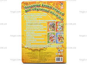 Большая книга пазлов «Слогарь», 3540, toys.com.ua