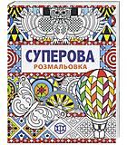 Большая книга - раскраска для досуга, Z101003У, детский