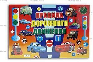 Большая настольная игра «Правила дорожного движения», DT G11, купить