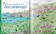 Большая иллюстрированная книга «О природе», Z104010У, купить