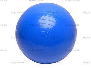 Большой мяч для фитнеса и массажа, BU-26