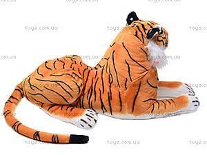 Большой мягкий тигр, S-ATA3047SK, цена