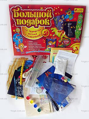 Большой набор для творчества «3D пазлы», 9001-6, магазин игрушек