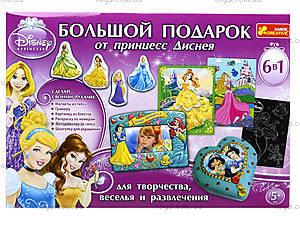Большой подарок для девочек «Принцессы Диснея», 9001-04, отзывы